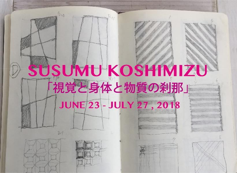 ギャラリーヤマキファインアート12周年記念展 小清水漸「視覚と身体と物質の刹那」