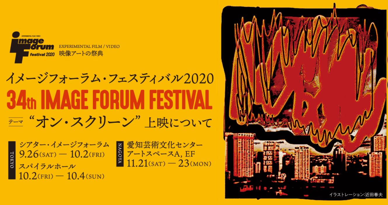 (日本語) イメージフォーラム・フェスティバル2020 Bプログラム